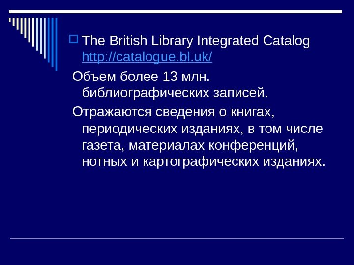 The British Library Integrated Catalog http: //catalogue. bl. uk/  Объем более 13