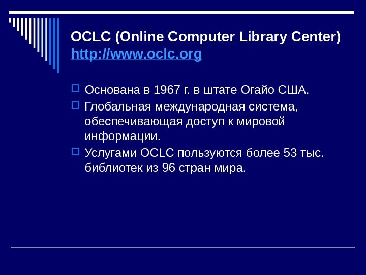 OCLC (Online Computer Library Center) http: //www. oclc. org  Основана в 1967 г.