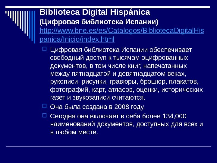 Biblioteca Digital Hispánica  (Цифровая библиотека Испании) http: //www. bne. es/es/Catalogos/Biblioteca. Digital. His panica/Inicio/index.