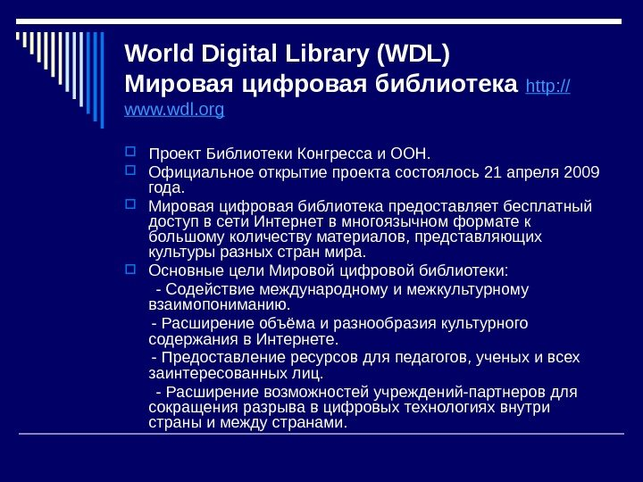 World Digital Library (WDL) Мировая цифровая библиотека  http: // www. wdl. org