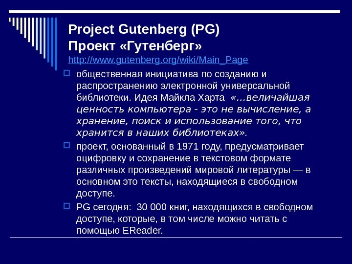 Project Gutenberg (PG) Проект «Гутенберг»  http: //www. gutenberg. org/wiki/Main_Page  общественная инициатива по