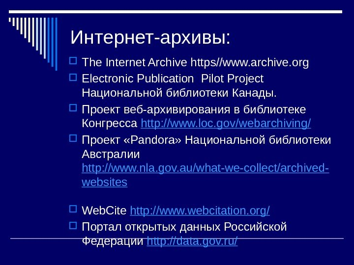 Интернет-архивы:  The Internet Archive https//www. archive. org  Electronic Publication Pilot Project Национальной