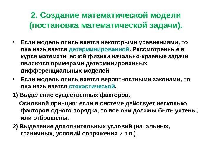 8f06a1cd4729 2. Создание математической модели (постановка математической задачи). • Если  модель описывается некоторыми