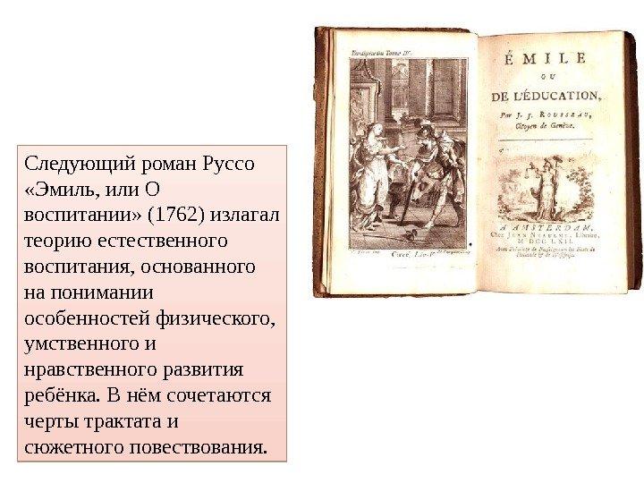 Ж-ж руссо эмиль, или о воспитании (1912) pdf