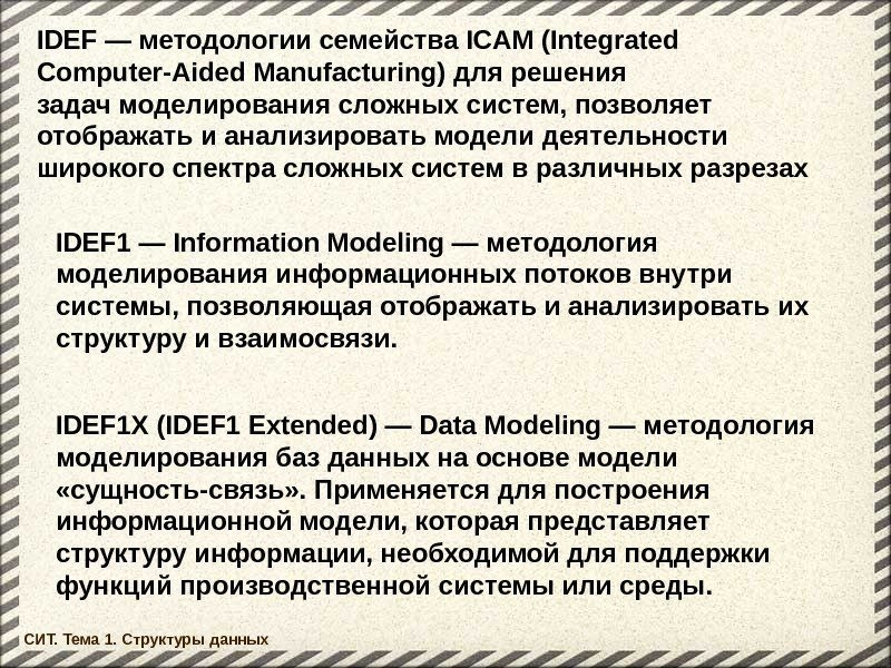 СИТ. Тема 1. Структуры данных IDEF — методологии семейства ICAM (Integrated Computer-Aided Manufacturing) для