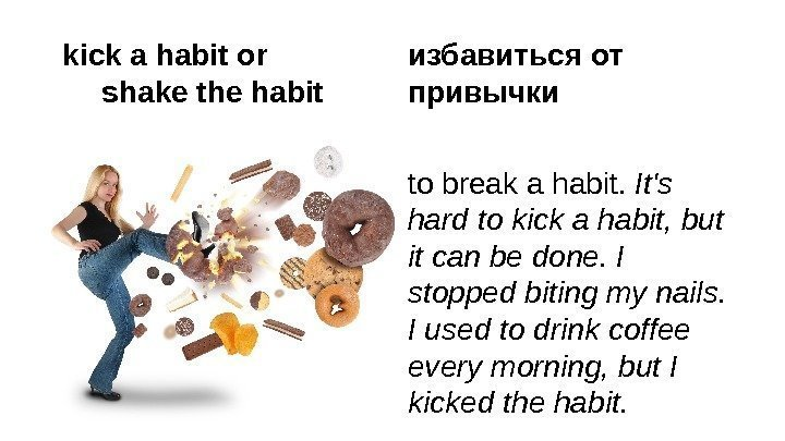 избавиться от привычки to break a habit.  It's hard to kick a habit,