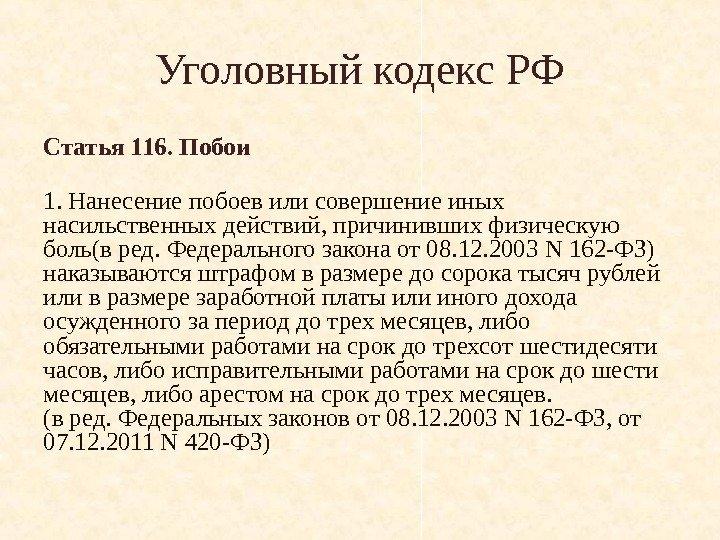 Уголовный кодекс ук рф