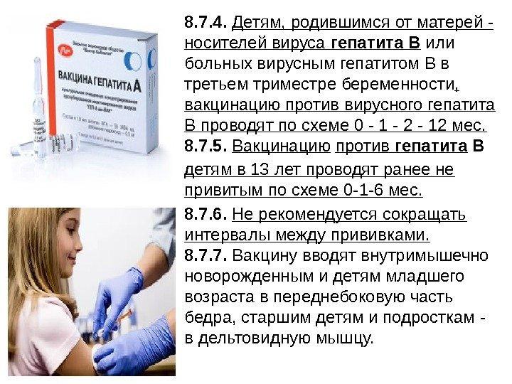 Вакцинация от гепатита при беременности