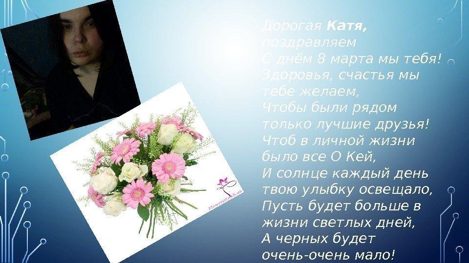 Поздравления для кати с 8 марта