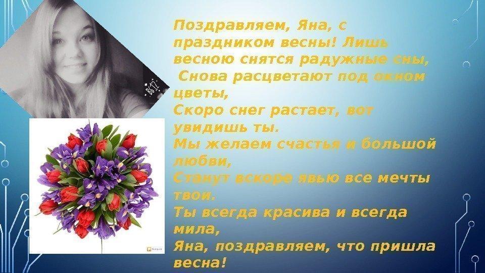 Поздравление с днём рождения для яны в стихах 3