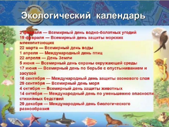 Сценарии экологических мероприятий на экологическую тему