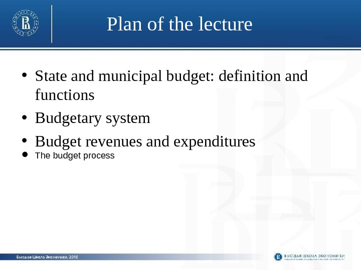 Plan of the lecture  • State and municipal budget: definition and functions •