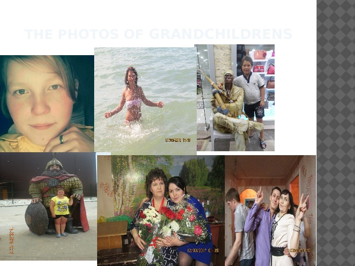 THE PHOTOS OF GRANDCHILDRENS