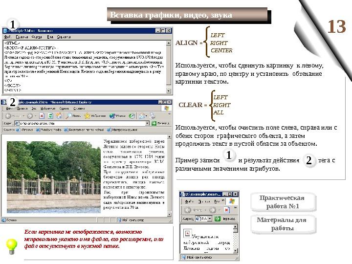 вставка картинки в текст в html