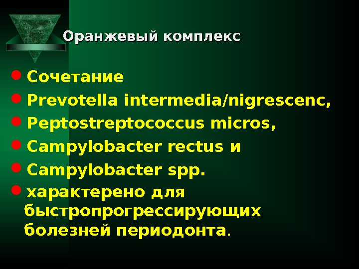 Оранжевый комплекс  Сочетание  Prevotella intermedia / nigrescenc ,  Peptostreptococcus micros ,