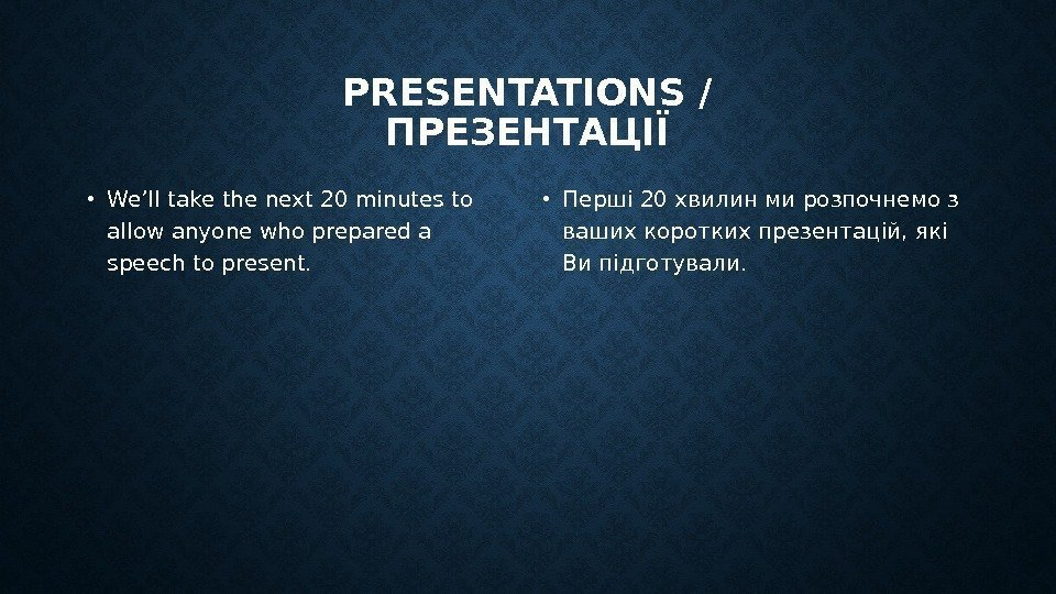 PRESENTATIONS / ПРЕЗЕНТАЦІЇ • We'll take the next 20 minutes to allow anyone who