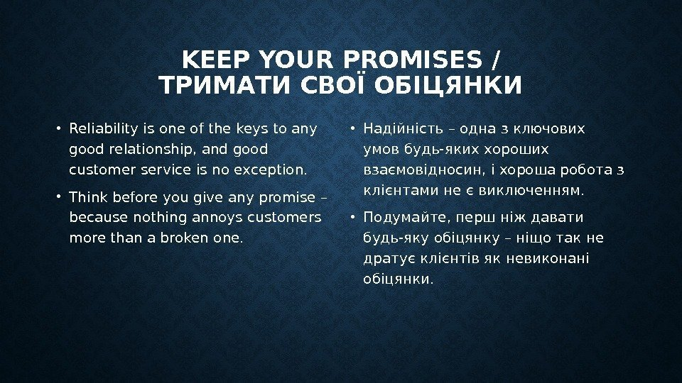 KEEP YOUR PROMISES / ТРИМАТИ СВОЇ ОБІЦЯНКИ • Reliability is one of the keys
