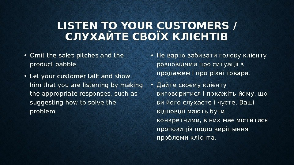 LISTEN TO YOUR CUSTOMERS / СЛУХАЙТЕ СВОЇХ КЛІЄНТІВ • Omit the sales pitches and
