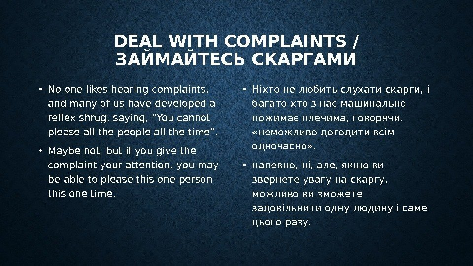 DEAL WITH COMPLAINTS / ЗАЙМАЙТЕСЬ СКАРГАМИ • No one likes hearing complaints,  and