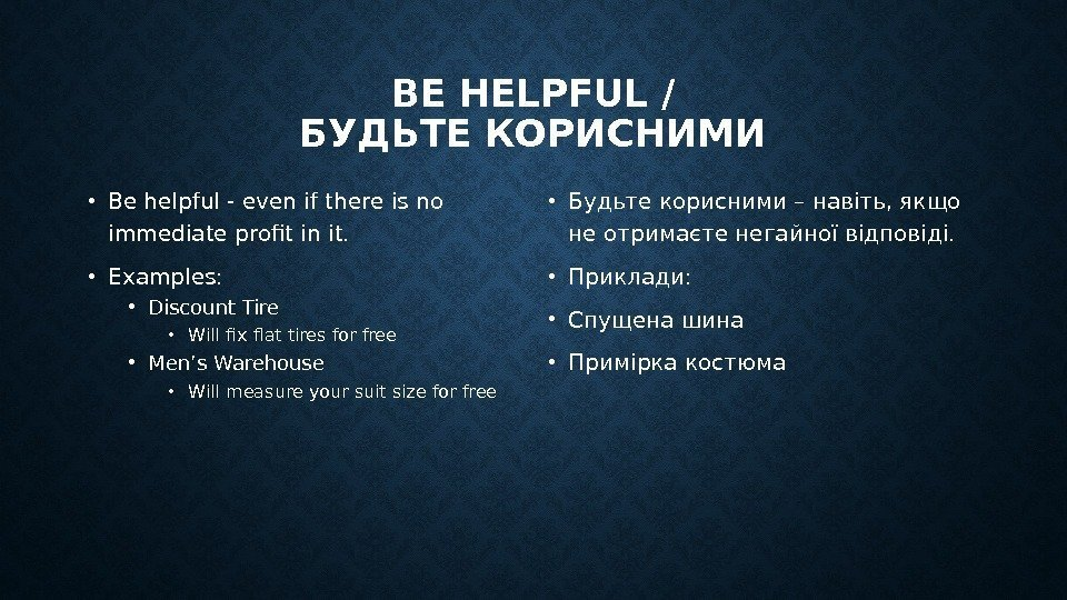 BE HELPFUL / БУДЬТЕ КОРИСНИМИ • Be helpful - even if there is no