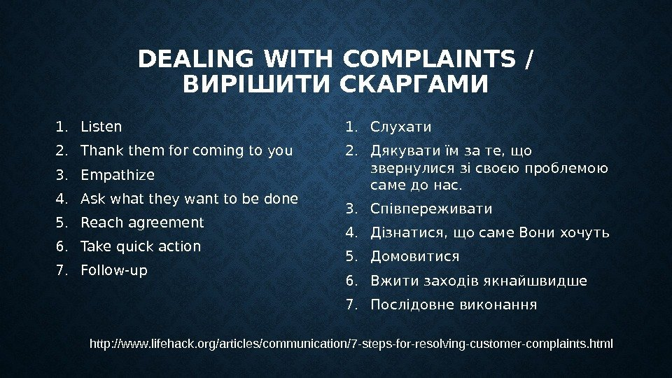 DEALING WITH COMPLAINTS / ВИРІШИТИ СКАРГАМИ 1. Listen 2. Thank them for coming to
