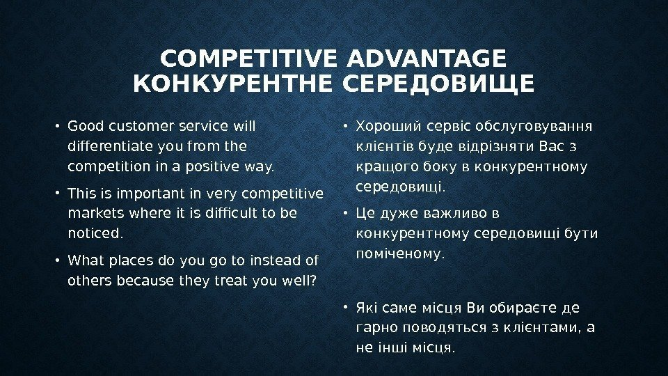 COMPETITIVE ADVANTAGE КОНКУРЕНТНЕ СЕРЕДОВИЩЕ • Good customer service will differentiate you from the competition