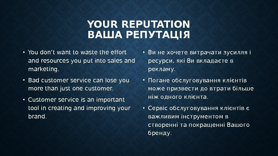 YOUR REPUTATION ВАША РЕПУТАЦІЯ • You don't want to waste the effort and resources