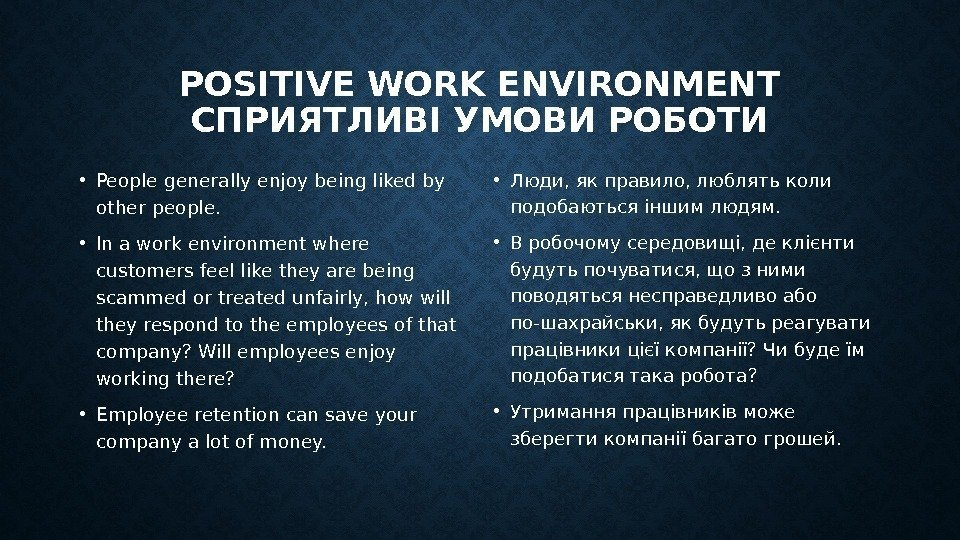 POSITIVE WORK ENVIRONMENT СПРИЯТЛИВІ УМОВИ РОБОТИ • People generally enjoy being liked by other