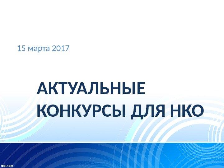 Конкурсы президента для нко 2017