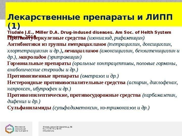 лекарственная аллергия мкб 10