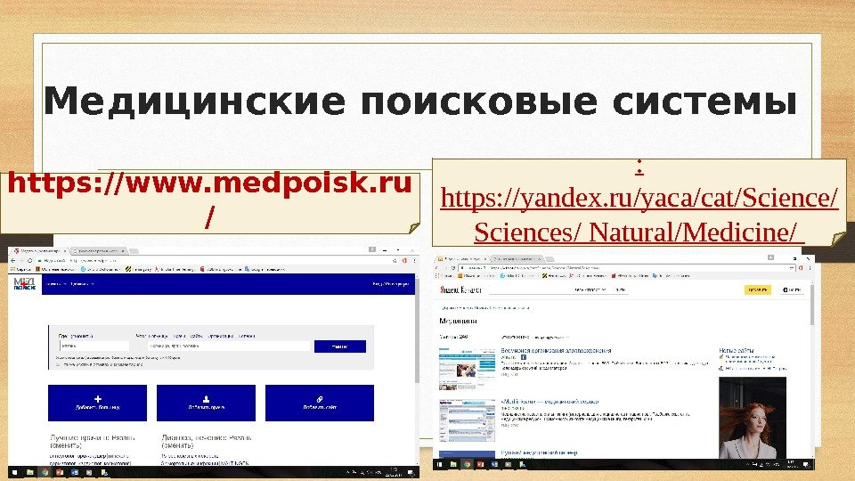 Медицинские поисковые системы https: //www. medpoisk. ru / :  https: //yandex. ru/yaca/cat/Science/ Sciences/