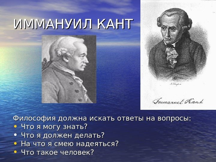 an analysis of immanuel kants views on the creed of enlightenment Immanuel kant (1724–1804) is the central figure in modern philosophy he synthesized early modern rationalism and empiricism, set the terms for much of nineteenth and twentieth century philosophy, and continues to exercise a significant influence today in metaphysics, epistemology, ethics, political philosophy, aesthetics, and other fields.