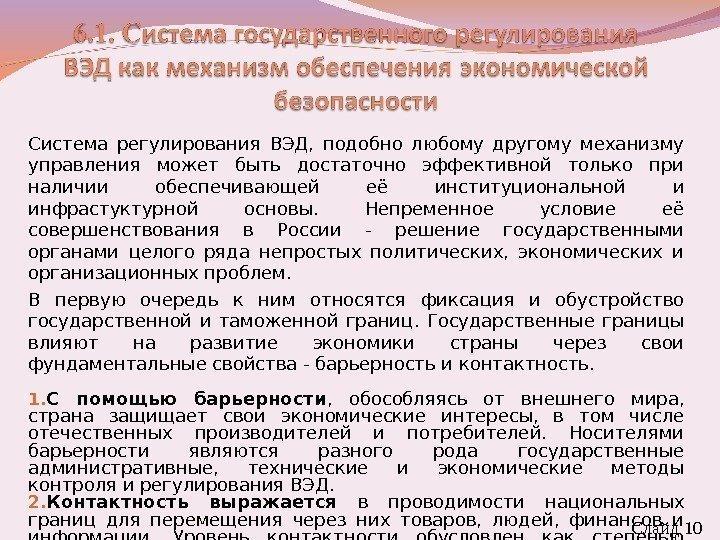 Лекция 4 по дисциплине «Экономическая безопасность» Тема 4.