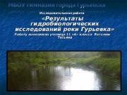 Исследовательская работа  «Результаты гидробиологических исследований реки Гурьевка»