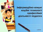 L/O/G/OІнформаційно-комуні каційні технології професійної діяльності педагогаІнформаційно-комуні каційні технології
