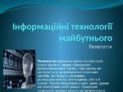 Інформаційні технології майбутнього Телепатія (передача думок на відстані)