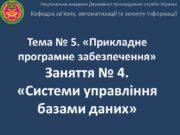 Тема № 5. «Прикладне програмне забезпечення» Заняття №