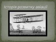 Історія розвитку авіації  Авіація — одна з