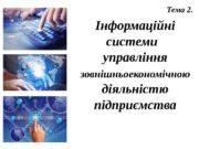 Інформаційні системи  управління зовнішньоекономічною  діяльністю підприємства