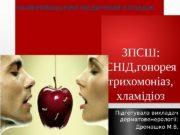 ЗПСШ: СНІД, гонорея трихомоніаз, хламідіоз Підготувала викладач дерматовенерології: