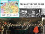 Тридцятирічна війна Сорокіна Анна 4 -А  Тридцятирічна