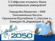 аза стан 2050 Қ қ стратегиясыны экономика ң