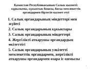 аза стан Республикасыны Салы  ызметі: Қ қ