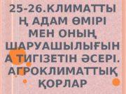 25 -26. КЛИМАТТЫ Ң АДАМ ӨМІРІ МЕН ОНЫҢ