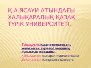 Қ. А. ЯСАУИ АТЫНДАҒЫ ХАЛЫҚАРАЛЫҚ ҚАЗАҚ ТҮРІК УНИВЕРСИТЕТІ.