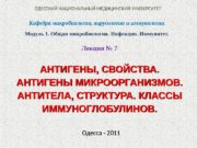 Кафедра микробиологии, вирусологии и иммунологии Модуль 1. Общая