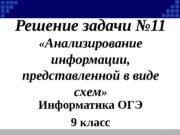 Решение задачи № 11  « Анализирование информации,
