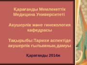 ара анды Мемлекеттік Қ ғ Медицина Университеті Акушерлік