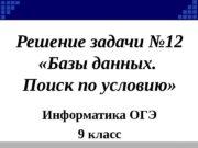 Решение задачи № 12  «Базы данных.