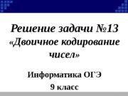 Решение задачи № 13  « Двоичное кодирование